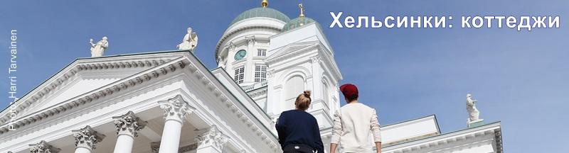 Снять коттедж хельсинки новый год